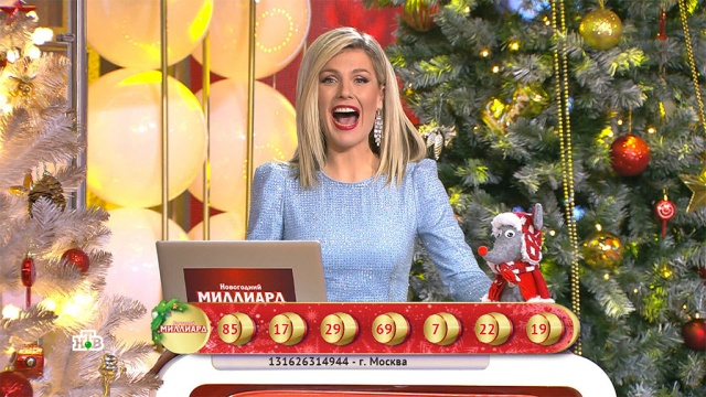 На НТВ разыграли «Новогодний миллиард». лотереи, миллионеры и миллиардеры, НТВ. НТВ.Ru: новости, видео, программы телеканала НТВ