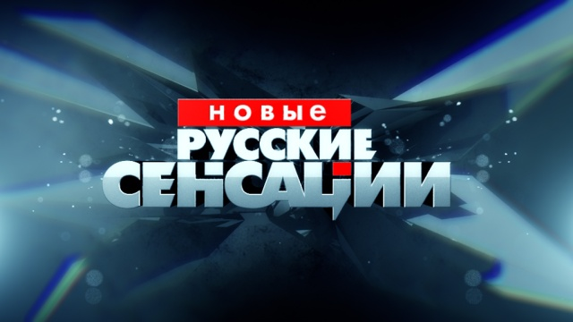 https://img.ntv.ru/home/schedule/2013/20130927/Nov_Russ_Sens_1024.jpg