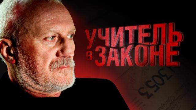 http://img.ntv.ru/home/schedule/2013/20131225/UCHITEL_V_ZAKONE_1024.jpg